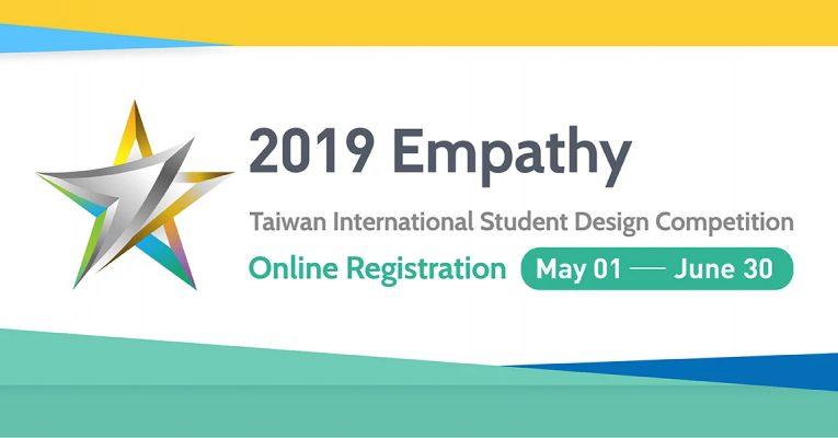 رقابت بین المللی دانشجویی تایوان