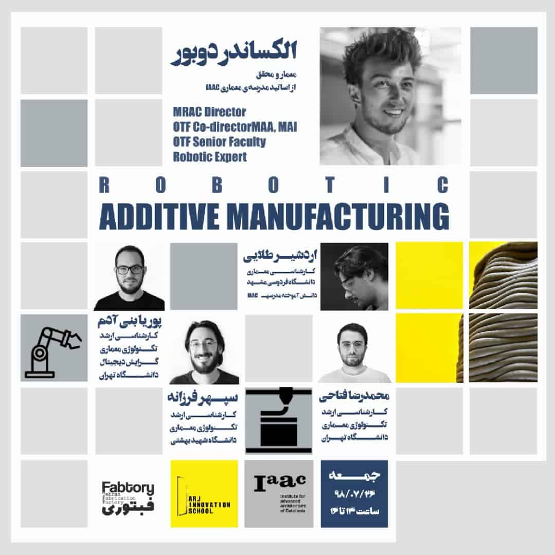 نشست ساخت افزایشی به کمک ربات (Robotic additive manufacturing )