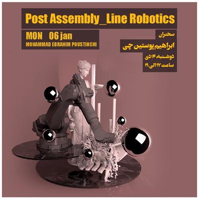 نشست Post Assembly line Robotics
